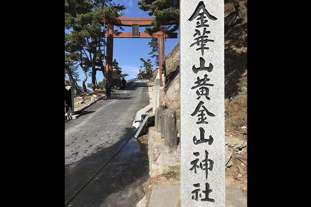 黄金山神社入口